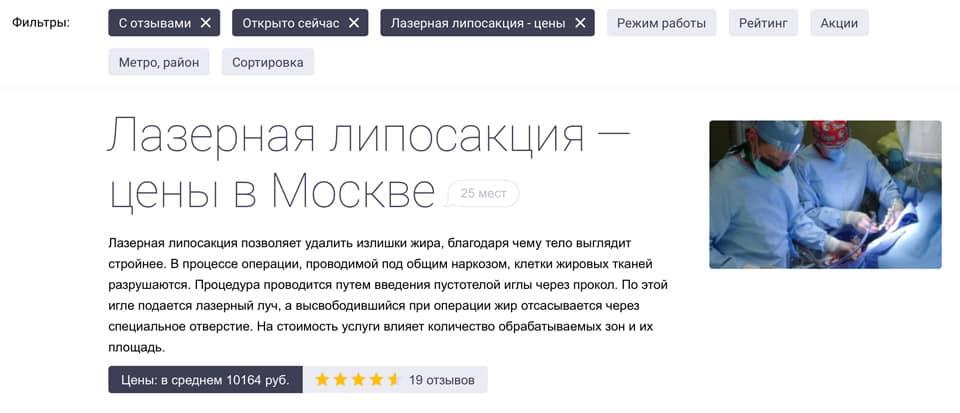 Средние цены на лазерную липосакцию в Москве