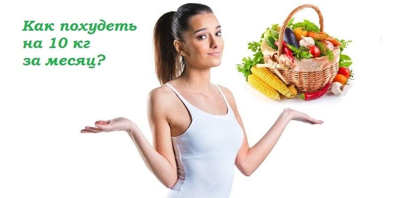 Как похудеть на 5 кг за три недели? Красота и здоровье