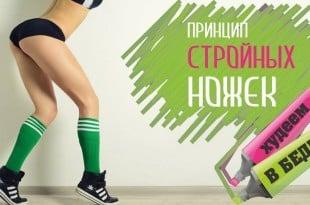 Как сбросить жир с ног