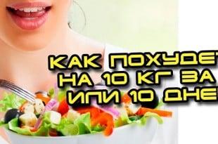 Как похудеть за 10 дней
