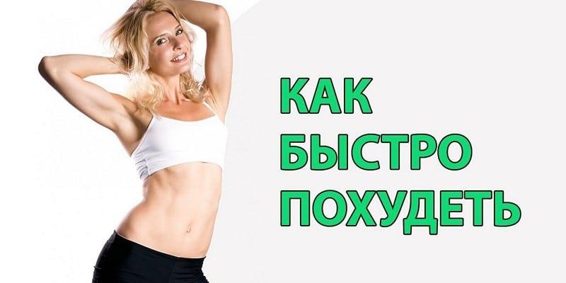 как похудеть за неделю физическими упражнениями дома