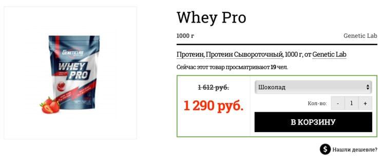 сывороточный протеин Whey Pro стоит 1290 рублей за упаковку
