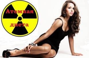 Атомная диета по принципу БУЧ