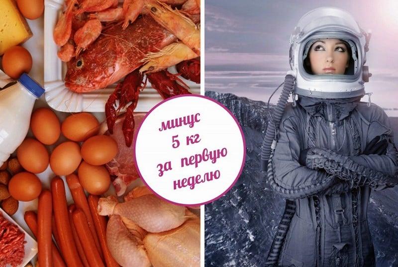 суть диета астронавтов
