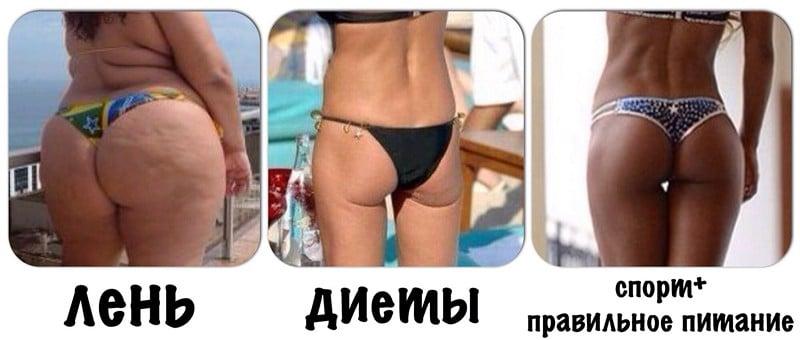 Как сбросить вес и накачать попу