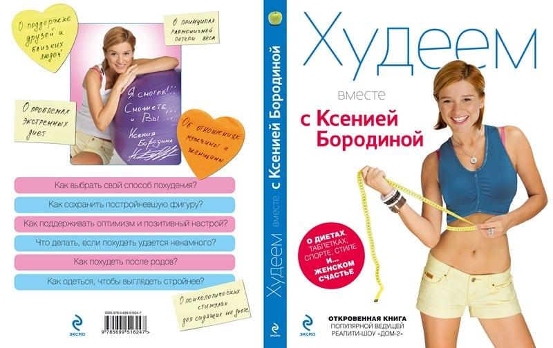 книга «Худеем вместе с Ксенией Бородиной»