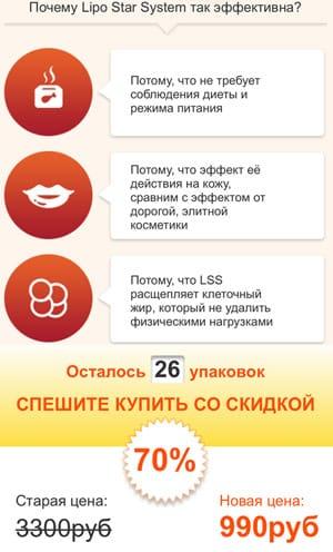 Система похудения