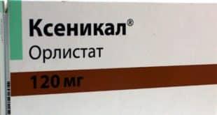 Ксеникал – лекарство, заслужившее наилучшие отзывы худеющих