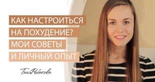 Как похудела Таня Рыбакова