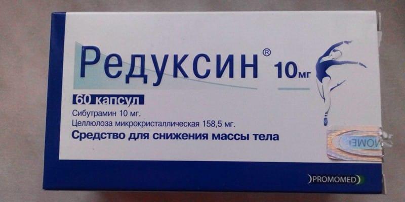 Капсулы для похудения Редуксин в Казахстане Сравнить цены