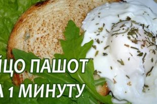 Яйцо-пашот: готовим просто и быстро