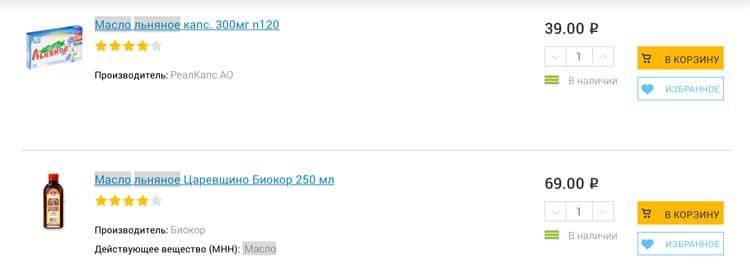 Цена льняного масла в капсулах 39 рублей за упаковку