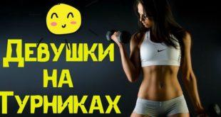 Воркаут для девушек, программа тренировок