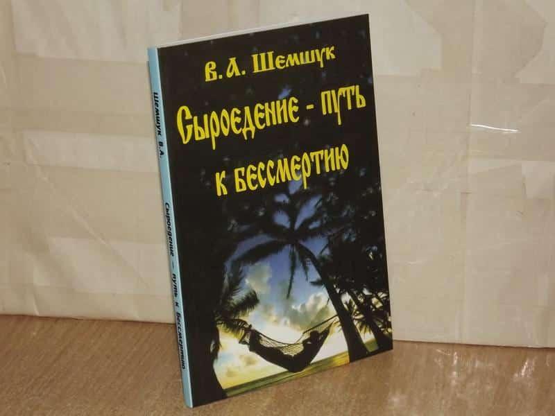 Владимир Шемшук «Сыроедение – путь к бессмертию»