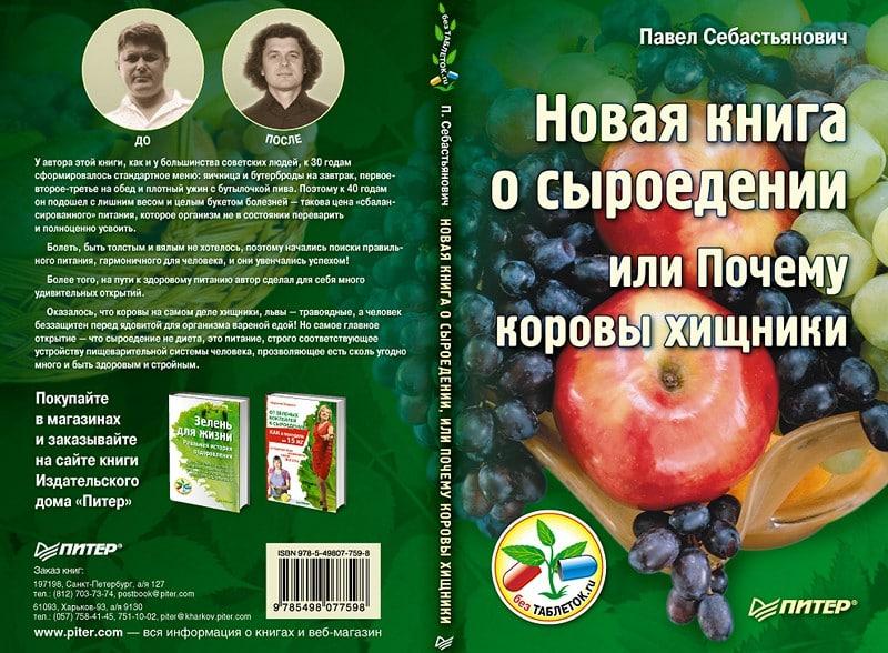 Павел Себастьянович «Новая книга о Сыроедении или Почему коровы хищники»