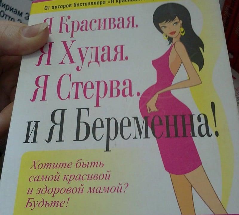 Я красивая. Я худая. Я стерва. И я беременна
