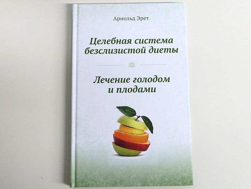 Арнольд Эрет «Лечение голодом и плодами»