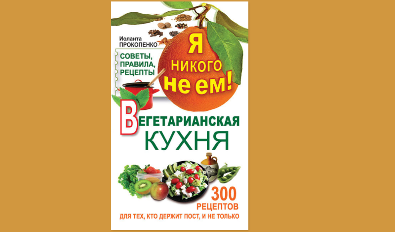 «Я никого не ем», Иоланта Прокопенко