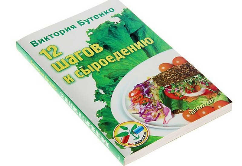 Виктория Бутенко «12 шагов к Сыроедению»
