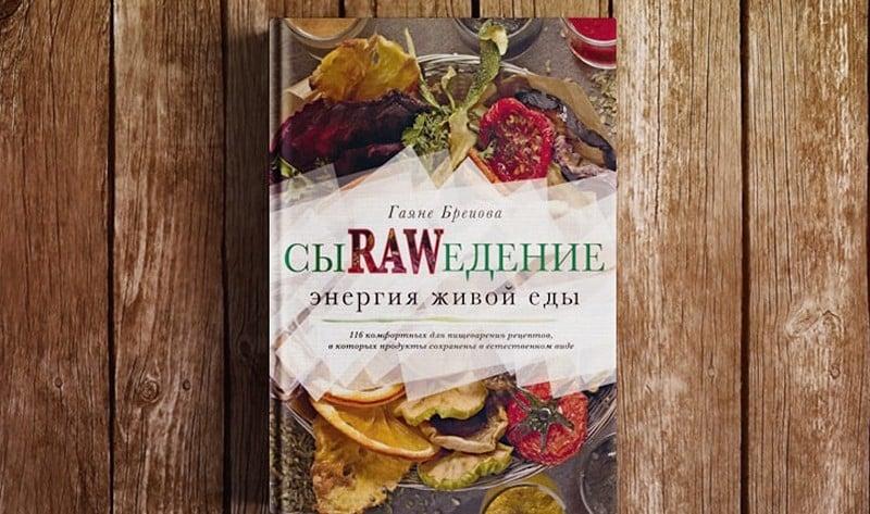 Гаяне Бреиова «Сыроедение. Энергия живой еды»