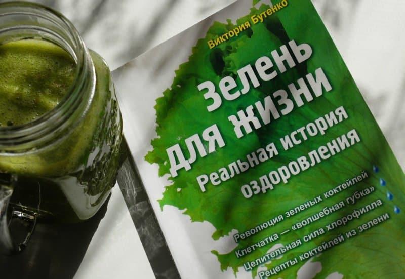 Виктория Бутенко «Зелень для жизни»