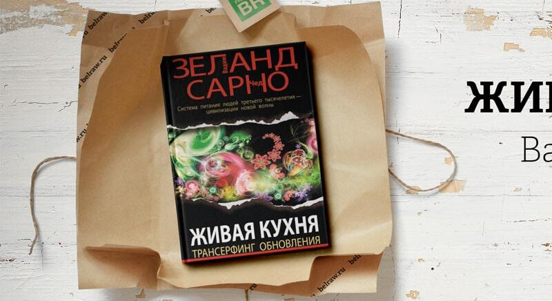 Вадим Зеланд «Живая кухня»