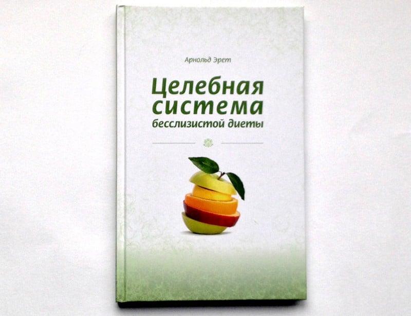 Книги по сыроедению: подборка лучших книг для начинающих сыроедов