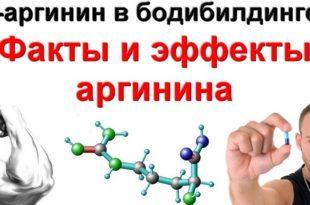 Зачем нужен L-аргинин и как правильно его принимать?