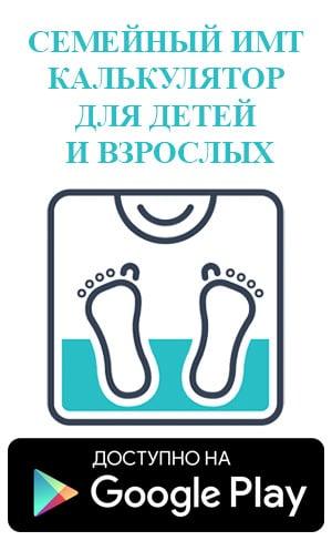 Калькулятор ИМТ для телефона